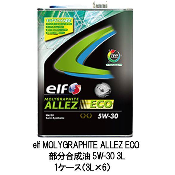 elf エルフ モリグラファイト アレ エコ 5W-30 5W30 3L 1ケース 3L×6 省燃費 エンジンノイズ低減 燃費 ドライスタート 軽自動車 部分合成油 エンジンオイル
