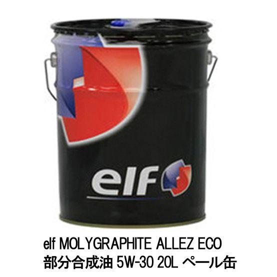 elf エルフ モリグラファイト アレ エコ 5W-30 5W30 20L ペール缶 省燃費 エンジンノイズ低減 燃費 ドライスタート 軽自動車 部分合成油 エンジンオイル