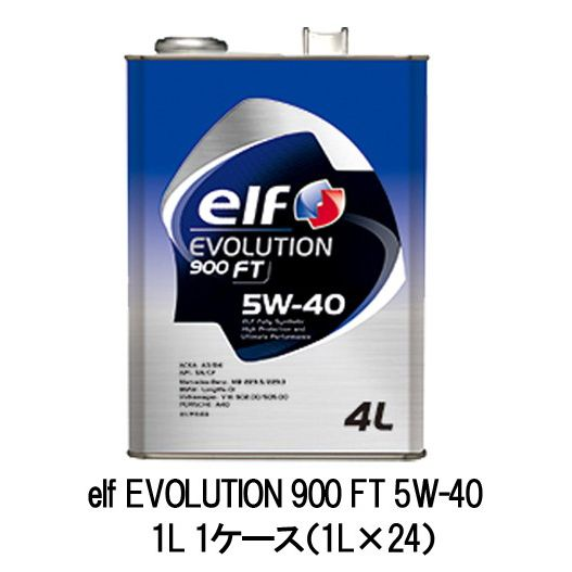 elf エルフ エボリューション 900 FT 5W-40 5W40 1L 1ケース 1L×24 ベンツ BMW VW ポルシェ ターボ車 スーパーチャージャー 直噴 全化学合成油 エンジンオイル