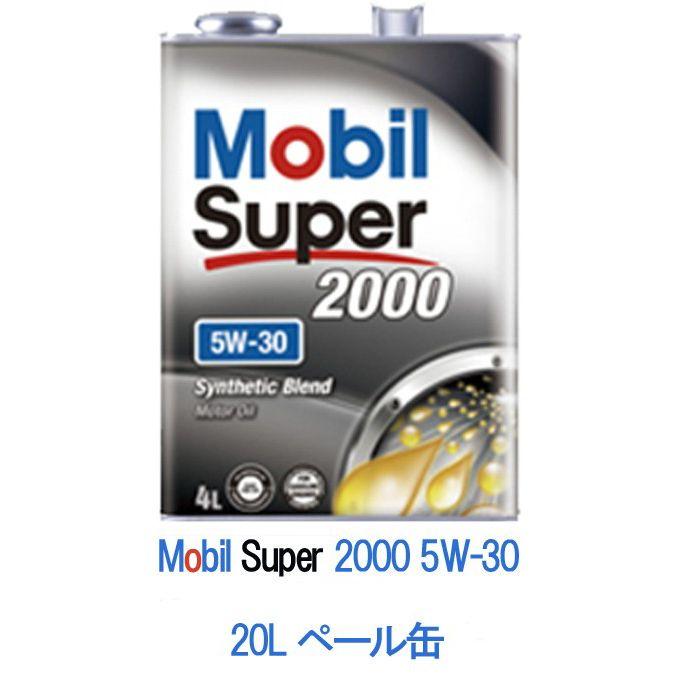 モービル Mobil スーパー2000 5W-30 5W30 20L ペール缶 5W-30推奨車 省燃費 ターボ車 部分合成油 エンジンオイル ガソリン車 ディーゼル車