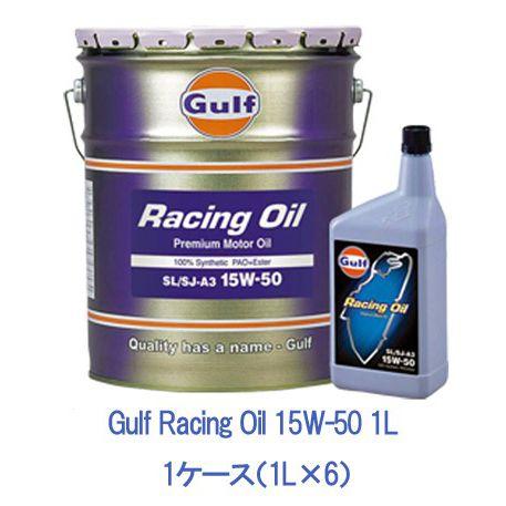 Gulf ガルフ レーシングオイル 15W-50 15W50 1L 1ケース 1L×6 チューニング 100%化学合成 エンジンオイル スポーツオイル