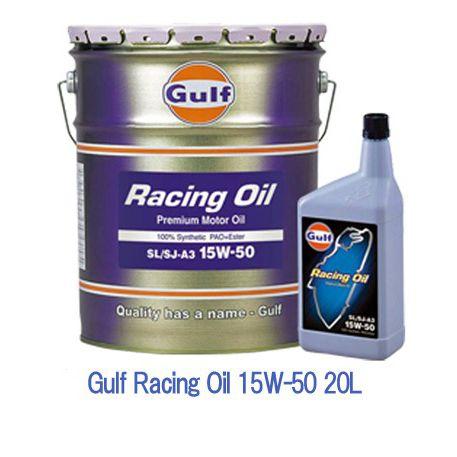 Gulf ガルフ レーシングオイル 15W-50 15W50 20L チューニング 100%化学合成 エンジンオイル スポーツオイル