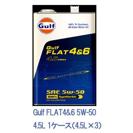 Gulf ガルフ フラット 4&6 5W-50 5W50 4.5L 1ケース4.5L×3 100%化学合成油 エンジンオイル スバル ボクサーエンジン 水平対向 STI レガシー インプレッサ