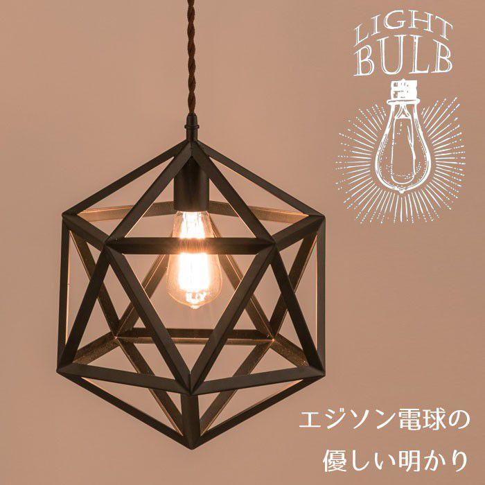 エジソン電球 を使用した ペンダント ライト レトロな雰囲気 E26金口 やわらかな光でお部屋の照明を変えてみませんか
