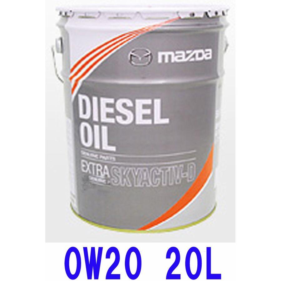 マツダ純正ディーセルエンジンオイル ディーゼルエクストラ SKYACTIV-D 0W-20 0W20 20L ペール缶 SKYACTIV-D スカイアクティブD エンジン ディーゼル 軽油 燃費