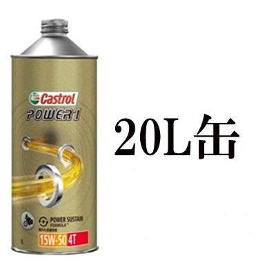 カストロール Castrol パワー1 Power 1 4T 15W-50 15W50 20L 部分合成油 4サイクルエンジンオイル 2輪車 オートバイク バイク ペール缶