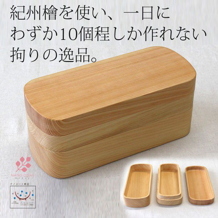 紀州檜の くりぬき 弁当箱 角型2段 ナチュラル 食洗器対応 ランチボックス Lunch box 日本製 ヒノキ おしゃれ 木 お弁当 遠足
