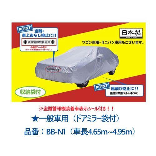 アラデン 防炎ボディーカバー BB-N1 不審火 防炎 燃えいにくい 放火 黄砂 UV 盗難 酸性雨