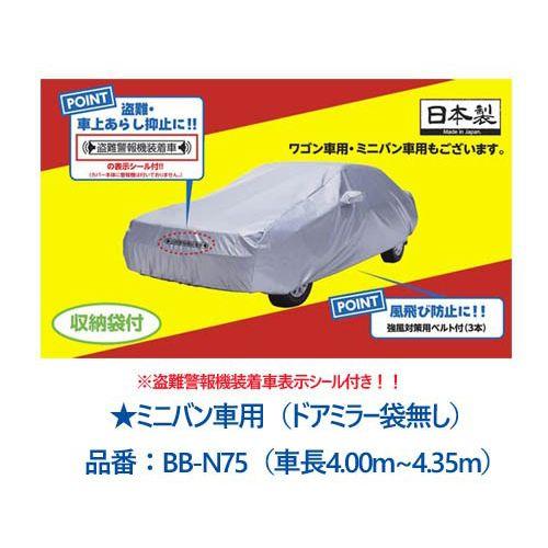 アラデン 防炎ボディーカバー BB-N75 不審火 防炎 燃えいにくい 放火 黄砂 UV 盗難 酸性雨