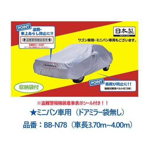 アラデン 防炎ボディーカバー BB-N78 不審火 防炎 燃えいにくい 放火 黄砂 UV 盗難 酸性雨
