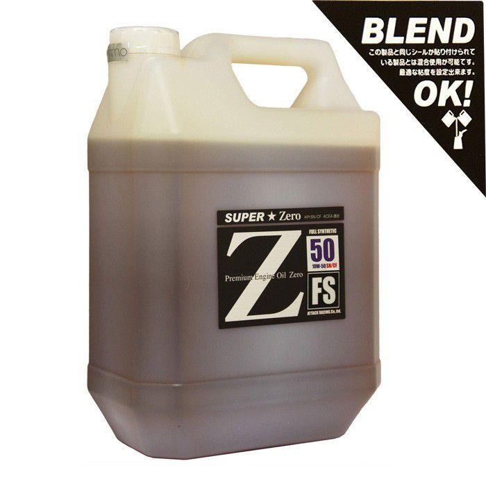 エンジンオイルZ50 FS 10W-50 10W50 4L SN/CF アタックレーシング ESTREMO エストレモ 100%化学合成オイル 高性能