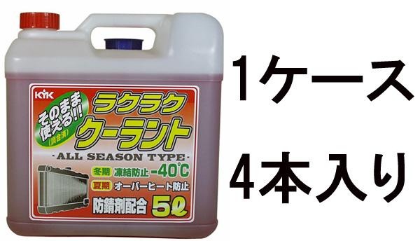 古河薬品 KYK ラクラククーラント 赤 5L 55-003 1ケース4本入り LLC 不凍液 冷却水 凍結防止 オーバーヒート防止