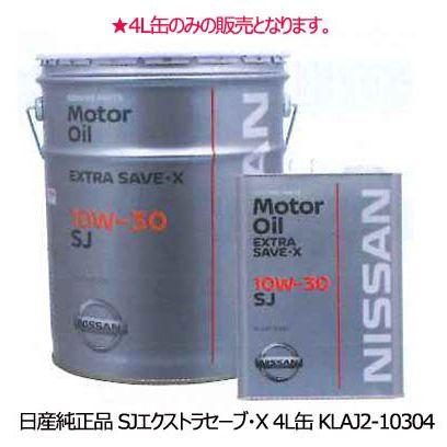 Nissan Nissan pure SJ extra save, X 10W-30 10W30 4L KLAJ2-10304 Nissan car  gasoline engine oil