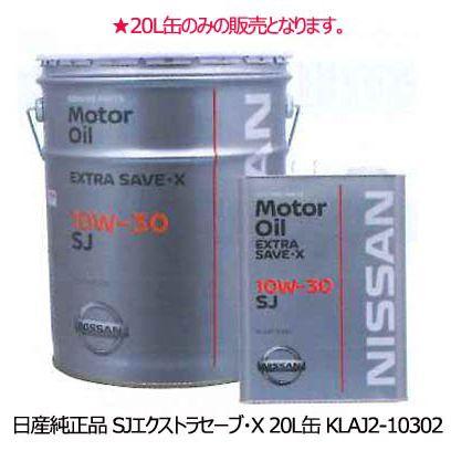 Nissan 日産純正 SJエクストラセーブ・X 10W-30 10W30 20L KLAJ2-10302 ペール缶 日産車 ガソリンエンジンオイル