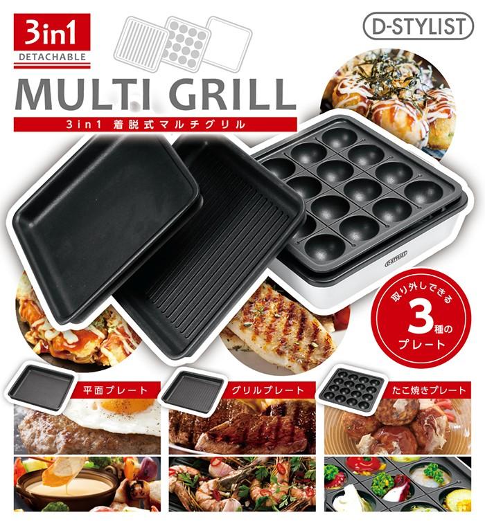 お好み焼き 肉 ハンバーグ グリル料理 ステーキ D-STYLIST 3in1 着脱式 マルチグリル KK-00302 お買い得3台セット