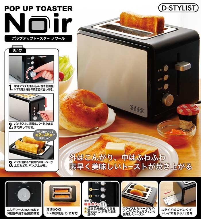 トースト 食パン こんがり ふわふあ パン 朝食 朝ご飯 D-STYLIST ポップアップトースターノワール KK-00415 お買い得3台セット