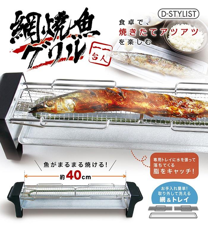 魚 網焼 焼き魚  サンマ 鮭 干物 アジの開き ホタテ スルメイカ D-STYLIST 網焼魚グリル KK-00382 お買い得6台セット