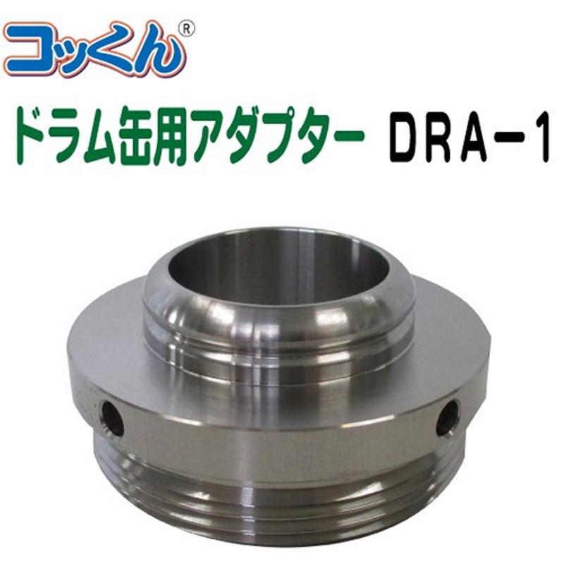 コッくん用 ドラム缶アダプター DRA-1 代引き不可