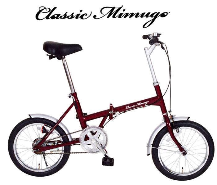 折畳自転車 16インチ シングルギア クラシックレッド MG-CM16 FDB16 クラシックミムゴ