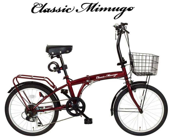 折畳自転車 20インチ クラシックレッド MG-CM206 FDB206S シマノ製6段ギア搭載 収納 コンパクト クラシックミムゴ