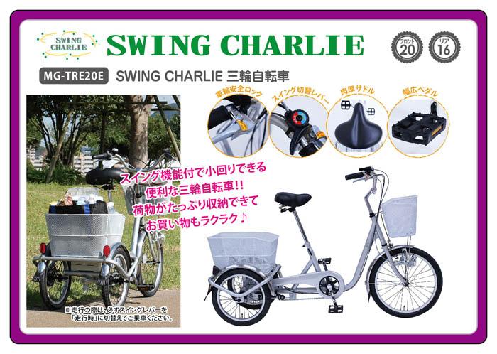 スイングチャーリー 三輪自転車E フロント20インチ リヤ16インチ MG-TRE20E スイング機能付き 小回りもOK カゴ付き 代引き不可