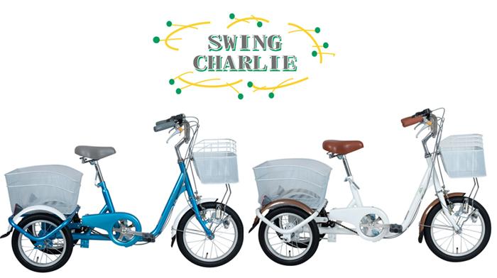 スイングチャーリー ロータイプ三輪自転車 フロント16インチ リア14インチ MG-TRE16SW-BL ブルー MG-TRE16SW-WH ホワイト 代引き不可