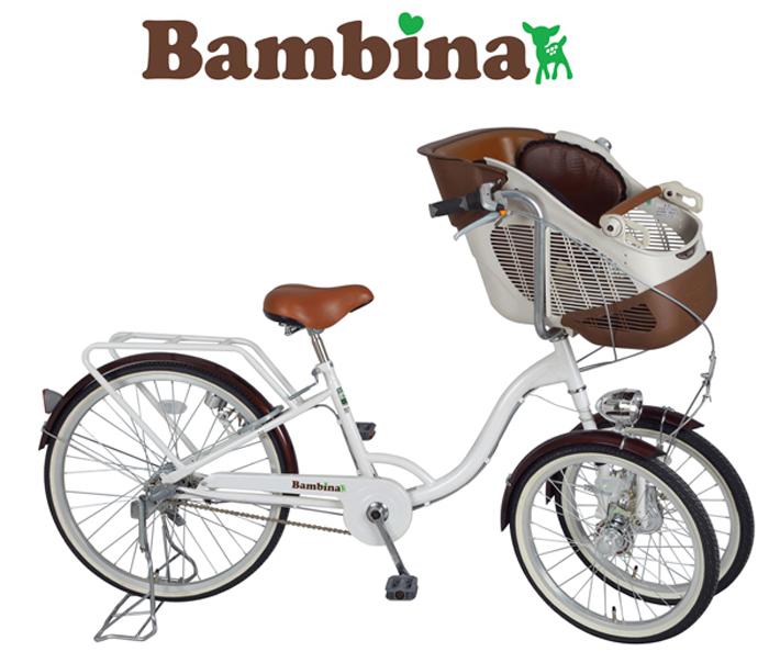 バンビーナー フロントチャイルドシート付 2人乗り用 三輪自転車 MG-CH243F シマノ製内蔵3段ギア 安定感抜群 BAAマーク取得 荷物 ふらつきを軽減 代引き不可