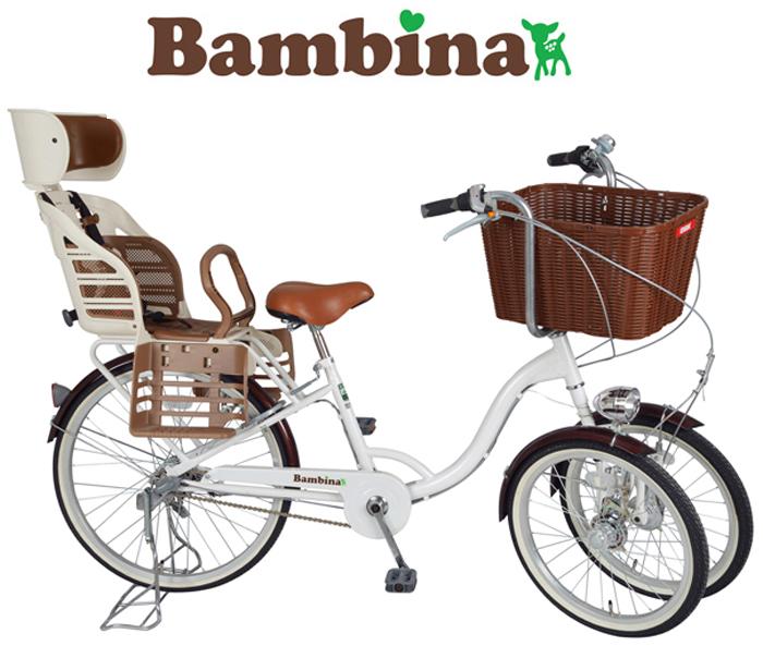 バンビーナー リヤチャイルドシート付 2人乗り用 三輪自転車 MG-CH243RB シマノ製内蔵3段ギア 安定感抜群 BAAマーク取得 荷物 ふらつきを軽減 代引き不可