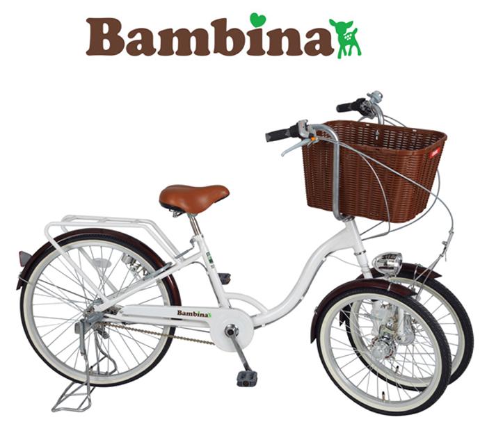 バンビーナー バスケット付 三輪自転車 MG-CH243B シマノ製内蔵3段ギア 安定感抜群 BAAマーク取得 荷物 ふらつきを軽減 代引き不可