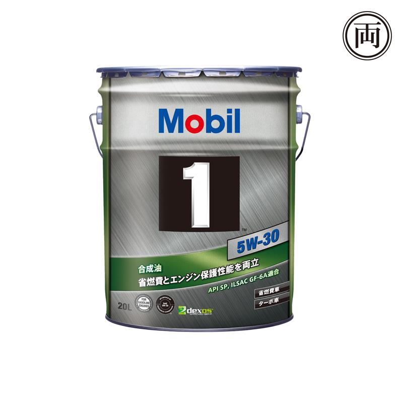 モービル1 Mobil1 5W-30 5W30 SN 20L 省燃費 燃費 5W-30推奨車 化学合成油 エンジンオイル