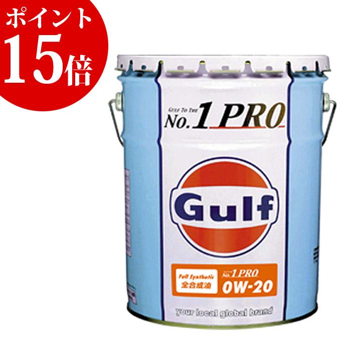Gulf ガルフ ナンバーワンプロ 0W-20 0W20 20L GULF NO1 PRO 100%化学合成 エンジンオイル 低粘度 0W-20指定車 エコカー