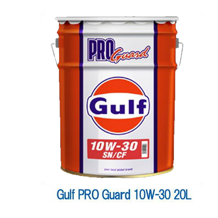 Gulf ガルフ プロガード 10W-30 10W30 20L ペール缶 Gulf PRO Guard 鉱物油 ハイパフォーマンスオイル エンジンオイル