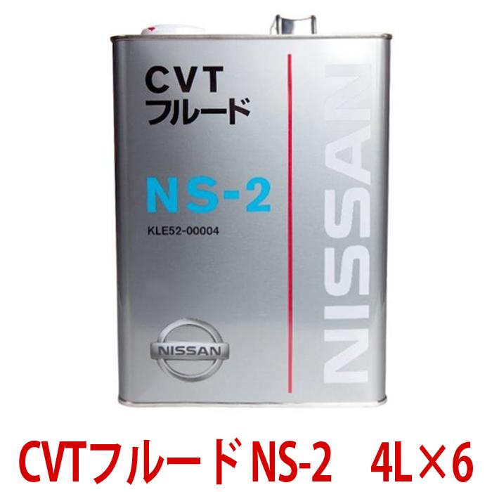 点検 整備 燃費 パワーダウン 変速ショック メンテナンス 日産純正 CVTフルード NS-2 4L KLE52-00004 1ケース 4L×6セット