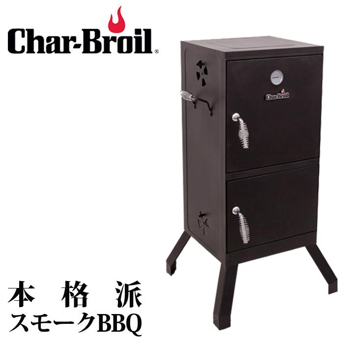 バーベキュー BBQ 炭タイプ スモーク 燻製 本格 簡単 おしゃれに チャーブロイル char-broil チャーブロイル バーティカルスモーカー 代引不可