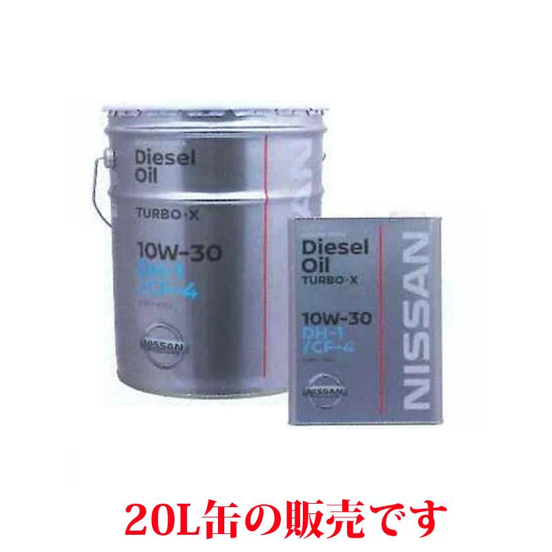 売り込み Nissan 日産純正 ディーゼルエンジンオイル DH1 誕生日プレゼント CF-4 KLBF0-10302 ターボX 10W30 10W-30 20L