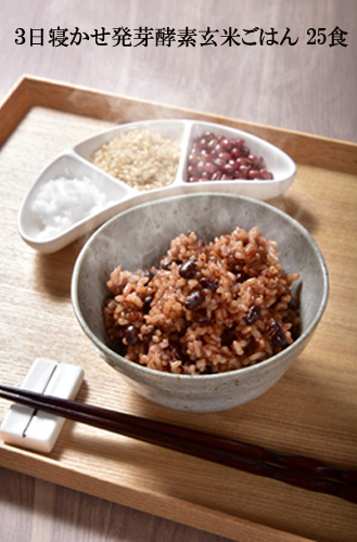 酵素玄米 保温方法