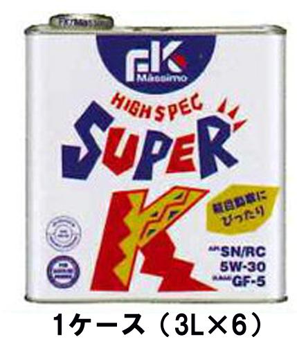 FK/マッシモ ハイスペック スーパーK 5W-30 3L×6 FKマッシモ ハイスペック スーパーK 5W30 5W-30 SN/RC GF-5 3L 部分合成油 エンジンオイル 1ケース(3L×6)
