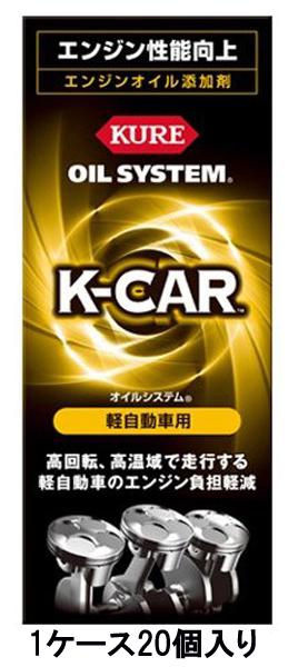 KURE オイルシステム 軽自動車 2123 180ml 1ケース20個入り エンジンオイル添加剤