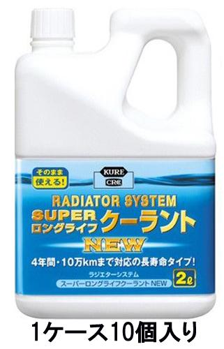 KURE ラジエターシステム スーパーロングライフクーラント NEW ブルー 青 2110 2L 1ケース10個入り LLC ラジエター液