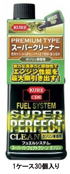 KURE フュエルシステム スーパーパーフェクトクリーン ガソリン用 2042 236ml 燃料添加剤 1ケース30個入り 燃料室内洗浄 燃費改善