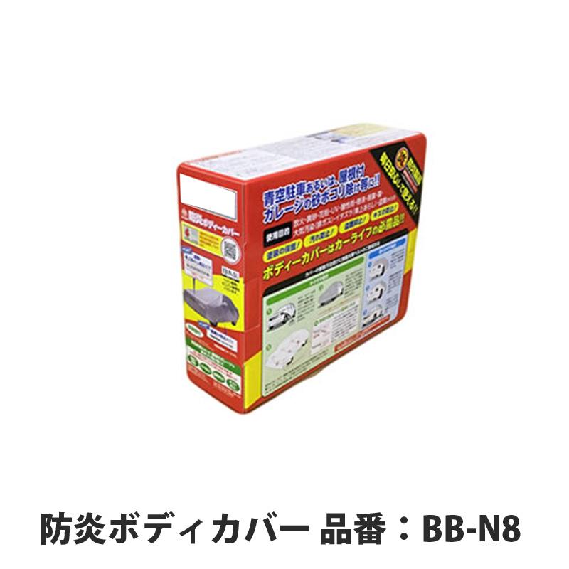 アラデン 防炎ボディーカバー BB-N8 不審火 防炎 燃えいにくい 放火 黄砂 UV 盗難 酸性雨