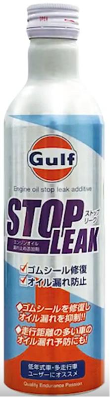 Gulf ストップリーク エンジンオイル漏れ止め添加剤 1ケース(300ml×20) オイル漏れ防止 ゴムシール修復 多走行車