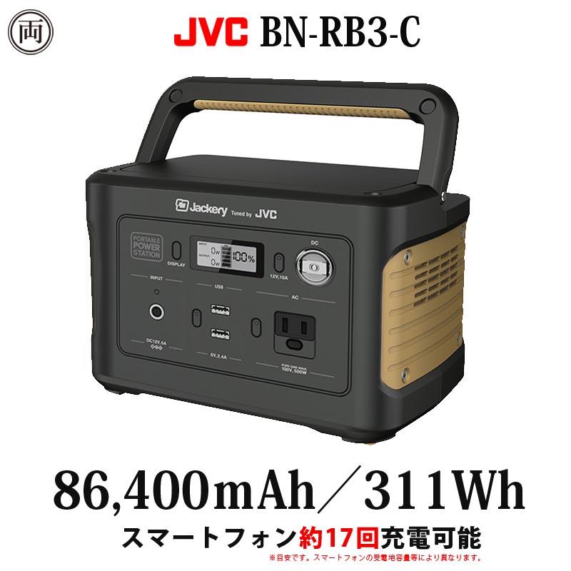 ポータブル電源 JVC BN-RB3-C 200W 86400mAh 大容量 リチウムイオン 100V 車中泊 アウトドア キャンプ 停電 災害 DIY 屋外 非常用 レジャー 持ち運び JVC AC DC Jackery JVCケンウッド