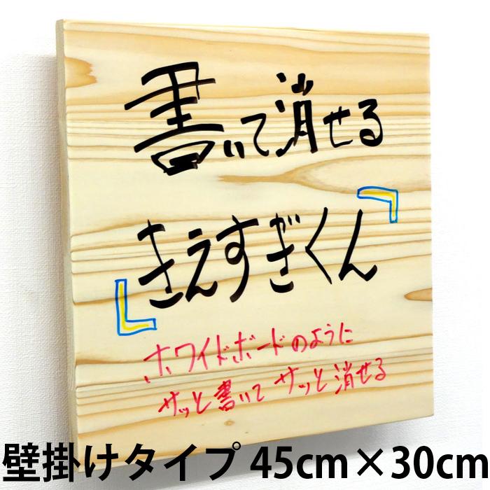 きえすぎくん 消えすぎ君 ホワイトボード のように 書いて消せる 多摩産 杉 の木のボード 壁掛けタイプ45cm×30cm ホワイトボードマーカー用 メモ
