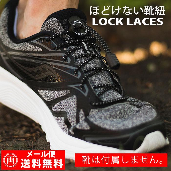 ほどけない 靴紐 ロックレース LOCK LACES 靴ひも ゴム 結ばない スニーカー シューズ 子供 キッズ 運動靴 ジョギング アウトドア メール便 代引不可