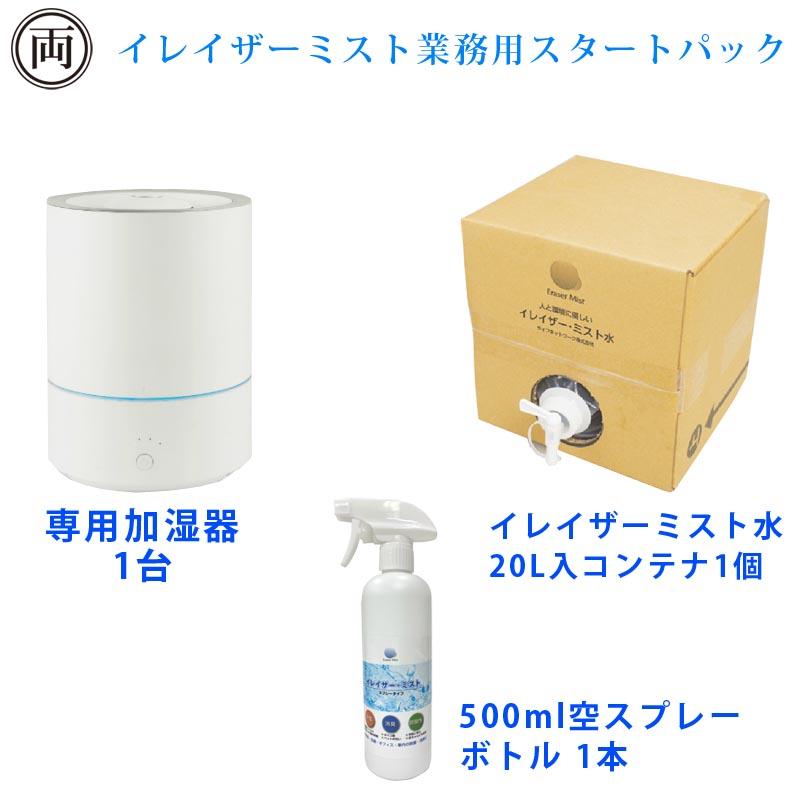 除菌と消臭 イレイザーミスト 業務用スタートパック クリーンティーラボ加湿器 ミスト水 20L QBテナー×1 500ml×1 スプレーセット ウィルス ペット タバコ 生ごみ 臭い 代引き不可