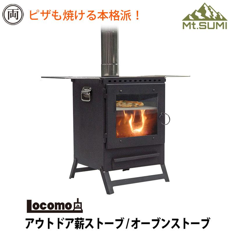 locomo アウトドア薪ストーブ オーブンストーブタイプ コンパクトながら二次燃焼構造でクリーンに コンパクトタイプだから持ち運びも簡単 ピザも焼ける キャンプ 料理 クッキング 屋外 暖房 代引き不可