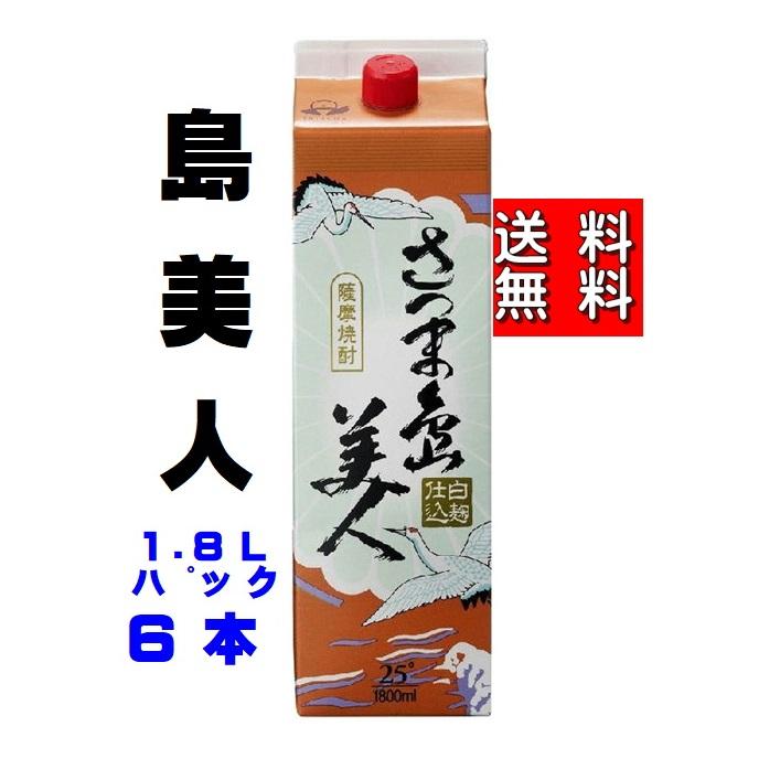 送料無料※北海道 沖縄の発送不可となりました 送料無料 芋焼酎 島美人 島美人1800P6本 正規品送料無料 1800mlパック 25度 営業 6本