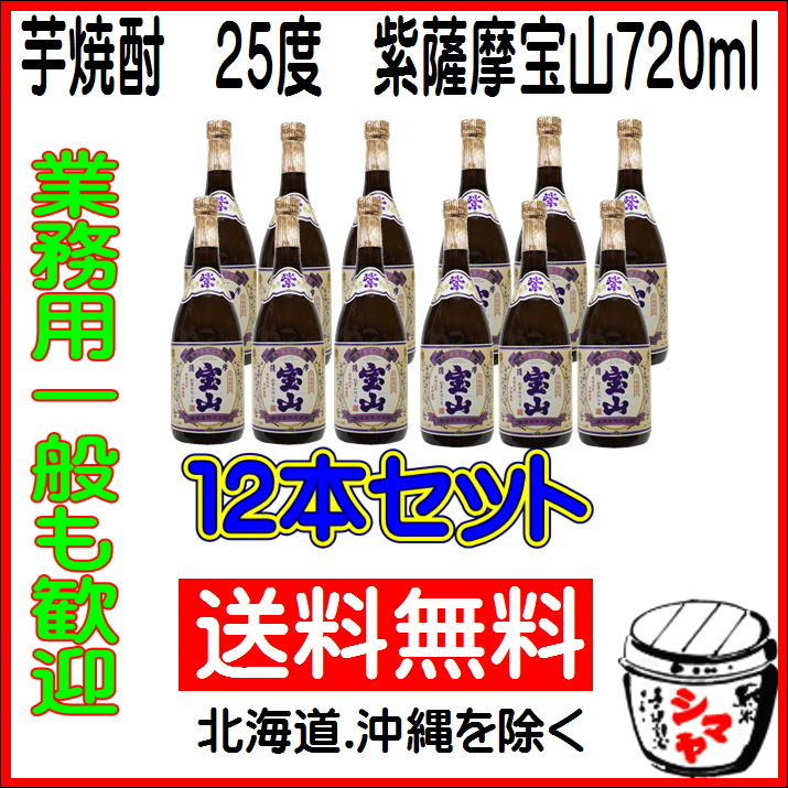 送料無料 紫薩摩宝山720ml 12本セット