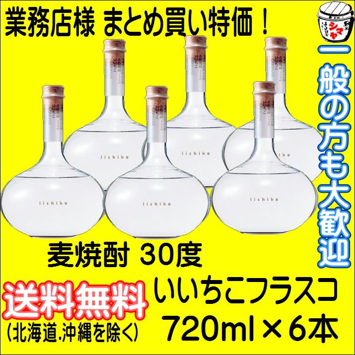 麦焼酎 いいちこ30゜フラスコ720ml 6本セット 三和酒類(大分)「焼酎」]【送料無料】